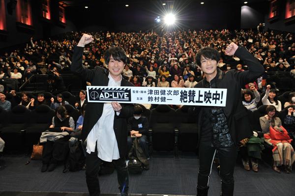 津田健次郎&鈴村健一 登壇「ドキュメンターテイメント AD-LIVE」初日舞台挨拶レポート