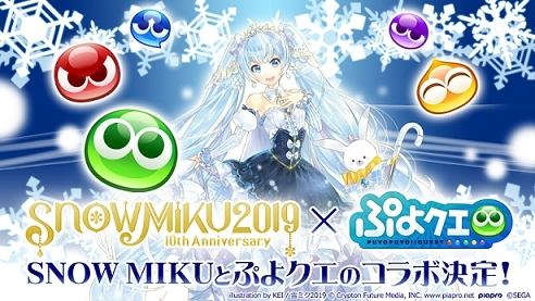 『ぷよぷよ!!クエスト』☓『SNOW MIKU』コラボより「ぷよクエ」チーム描き下ろしの「★7初音ミク」を先行公開!