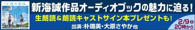 声優・朴璐美さん&大原さやかさんが新海誠作品オーディオブックの魅力に迫る! ニコ生特番が2019年2月9日(土)に配信決定!