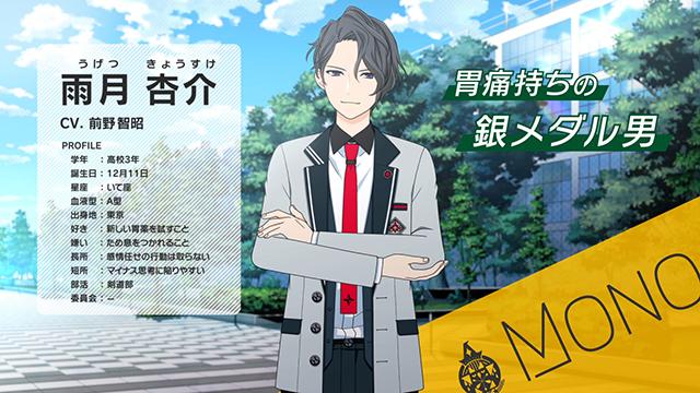 新作スマホゲーム『星鳴エコーズ』より、前野智昭さん、斉藤壮馬さんらがCVを務める第16学生塔破隊「モノケロス」のキャラクターPVが公開!-3