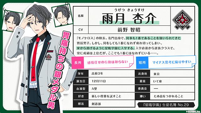 新作スマホゲーム『星鳴エコーズ』より、前野智昭さん、斉藤壮馬さんらがCVを務める第16学生塔破隊「モノケロス」のキャラクターPVが公開!-5