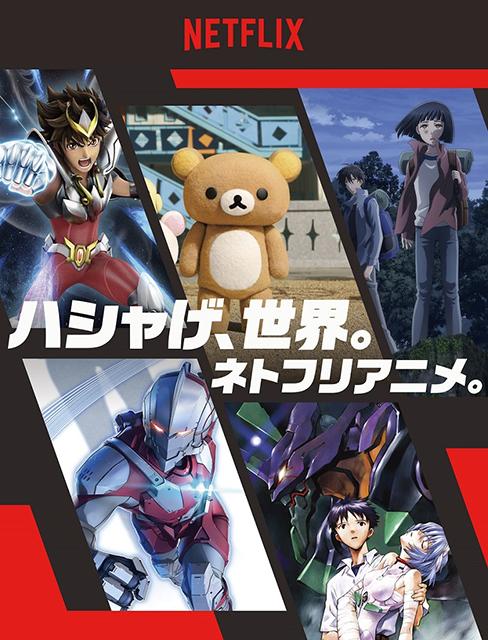 『AnimeJapan 2019』Netflixステージに木村良平さん、東山奈央さん、福山潤さん、高橋洋子さん登壇決定! 1日限りのスペシャルイベントが実現-1