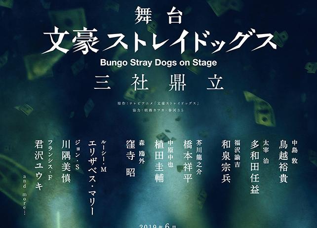 舞台『文スト』に川隅美慎、君沢ユウキら出演決定!演出は中屋敷法仁が担当