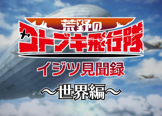 冬アニメ『荒野のコトブキ飛行隊』AbemaTVにて一挙放送&生放送特番決定
