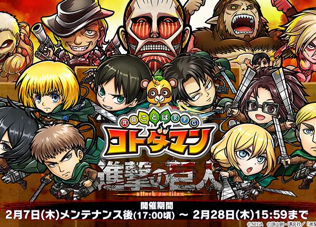 『共闘ことば RPG コトダマン』×『進撃の巨人』コラボイベスタート!