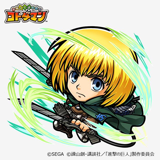 『共闘ことばRPG コトダマン』×『進撃の巨人』コラボイベントスタート! ★5「エレン・イェーガー」をログインするだけでプレゼント