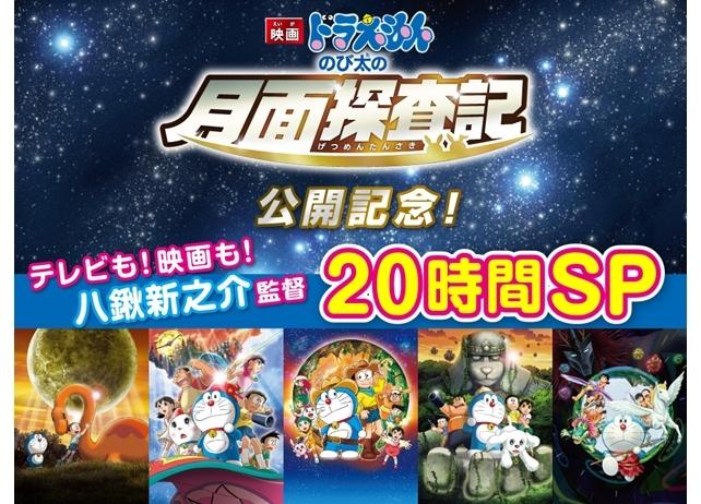 『映画ドラえもん のび太の月面探査記』公開記念特番は20時間SP!
