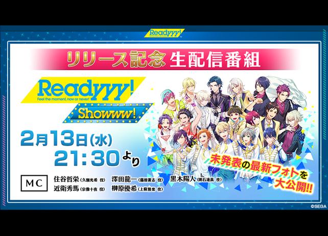 『Readyyy!』生配信番組を2月13日(水)に放送