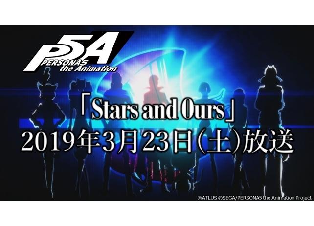 『ペルソナ5』特番アニメ後編が2019年3月23日放送決定!