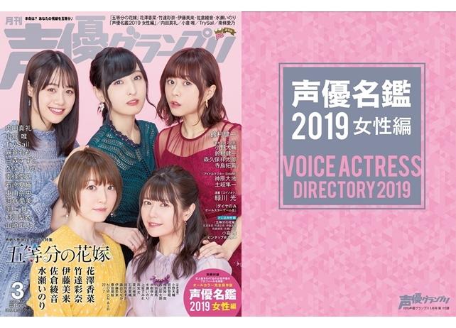 「声優グランプリ」最新3月号、「声優名鑑」の掲載人数がついに847名!