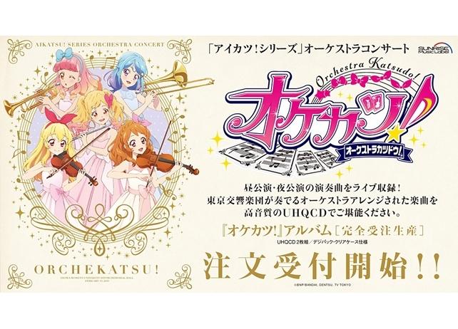 「アイカツ!シリーズ」初のオーケストラコンサート『オケカツ!』がCD化決定