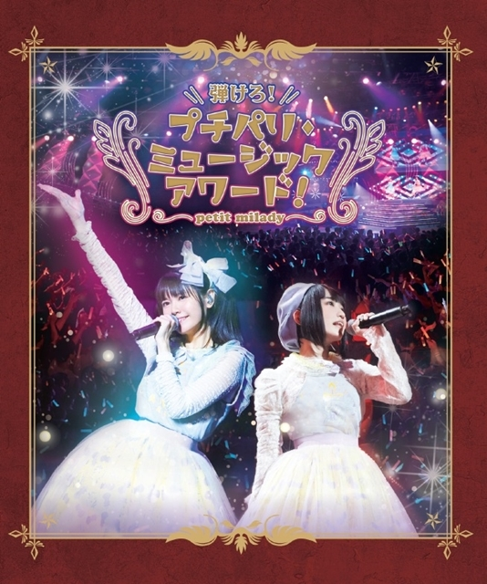 petit milady(悠木碧さん・竹達彩奈さん)のBD「弾けろ!プチパリ・ミュージックアワード!」より、ダイジェスト映像公開!-1