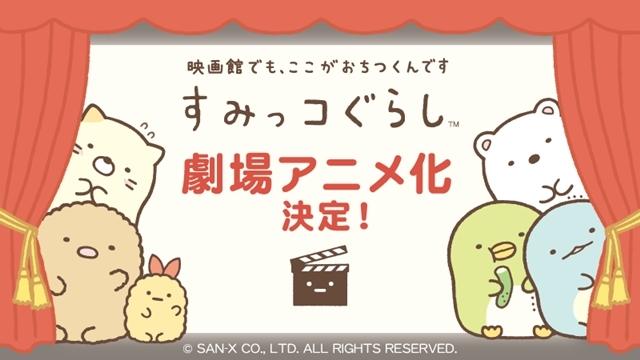 サンエックスの人気キャラ「すみっコぐらし」が、2019年劇場アニメ化決定! アニメジャパンへの参加も決定-1
