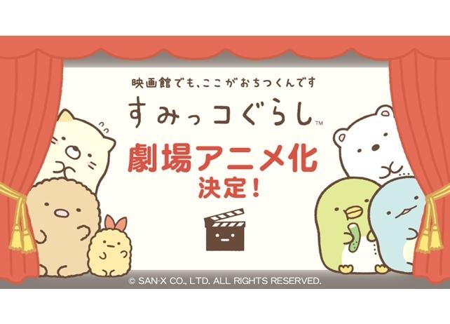 「すみっコぐらし」が、2019年劇場アニメ化決定! アニメジャパンへも参加