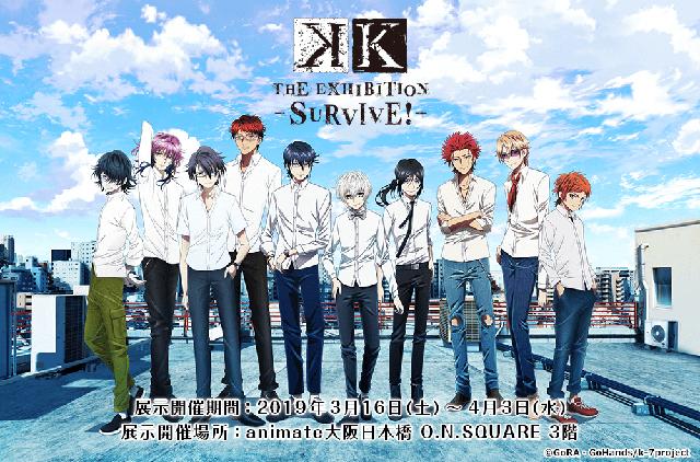 『K SEVEN STORIES』Episode 5、梶裕貴さん・津田健次郎さんが舞台挨拶に登壇!BD&DVD、謎解きイベント情報もお届け-5