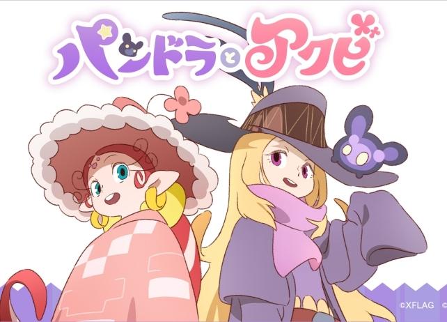 『モンスト』のXFLAG×『ガッチャマン』のタツノコプロの共同アニメプロジェクト『パンドラとアクビ』が2019年春公開