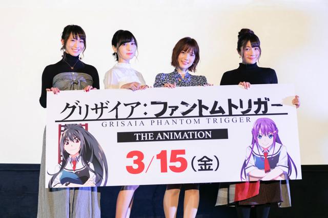 内田真礼、佐倉綾音ら登壇『グリザイア:ファントムトリガー』上映会レポート