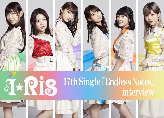 i☆Ris 17thシングル『Endless Notes』インタビュー