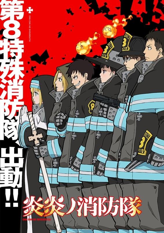 TVアニメ『炎炎ノ消防隊』シスター、アイリス役はM・A・Oさんに決定! キャラクターPVも解禁-2