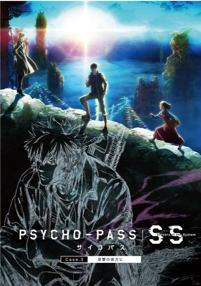 PSYCHO-PASS サイコパス-1