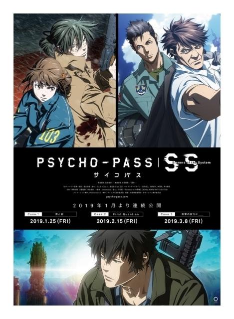 PSYCHO-PASS サイコパス-2