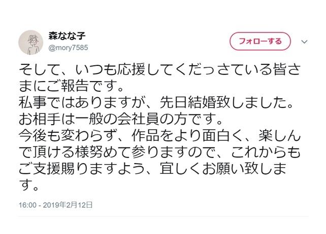 『キラキラ☆プリキュアアラモード』キュアショコラ役の声優・森なな子が結婚を発表!