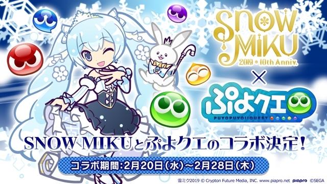 『ぷよぷよ!!クエスト』×『SNOW MIKU』コラボイベント開催日は2月20日に決定! 「ぷよクエ」チーム描きおろしのコラボキャラクターを全公開-1