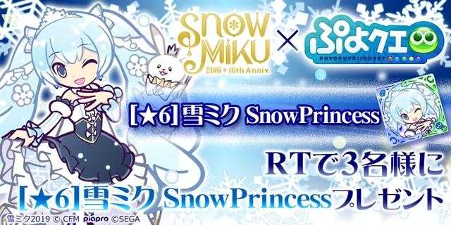 『ぷよぷよ!!クエスト』×『SNOW MIKU』コラボイベント開催日は2月20日に決定! 「ぷよクエ」チーム描きおろしのコラボキャラクターを全公開-7