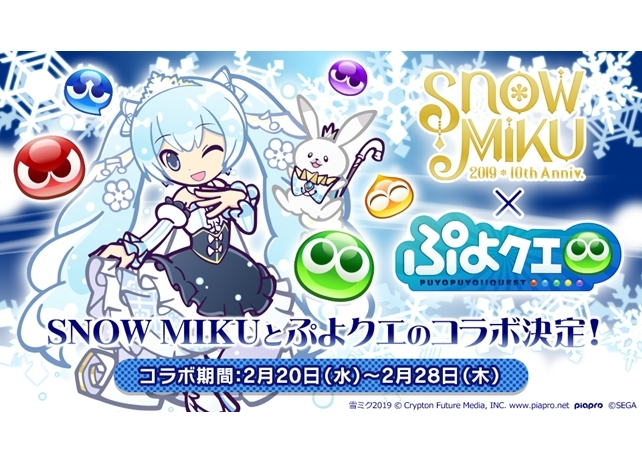 『ぷよぷよ!!クエスト』×『SNOW MIKU』コラボイベ開催日は2月20日に決定!