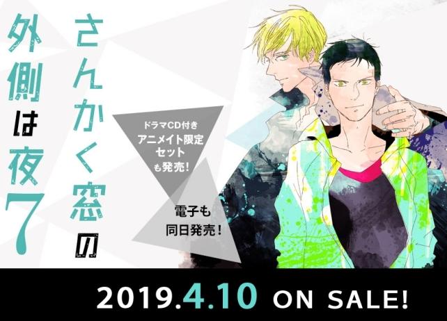『さんかく窓の外側は夜』アニメイト限定セット【ドラマCD】の制作が決定!