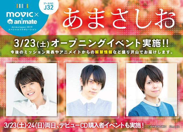 天野七瑠、笹翼、汐谷文康の「あさましお」がAnimeJapan 2019に登場