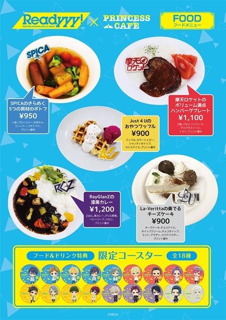 セガが贈るアイドル育成スマホゲーム『Readyyy!』がプリンセスカフェとコラボ! 池袋・大阪・名古屋・福岡で2月20日からコラボカフェ開催-2