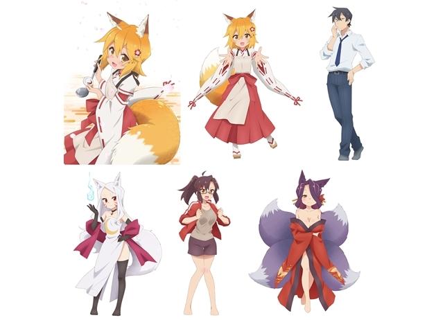 『世話やきキツネの仙狐さん』和氣あず未・諏訪部順一ら出演声優5名解禁!
