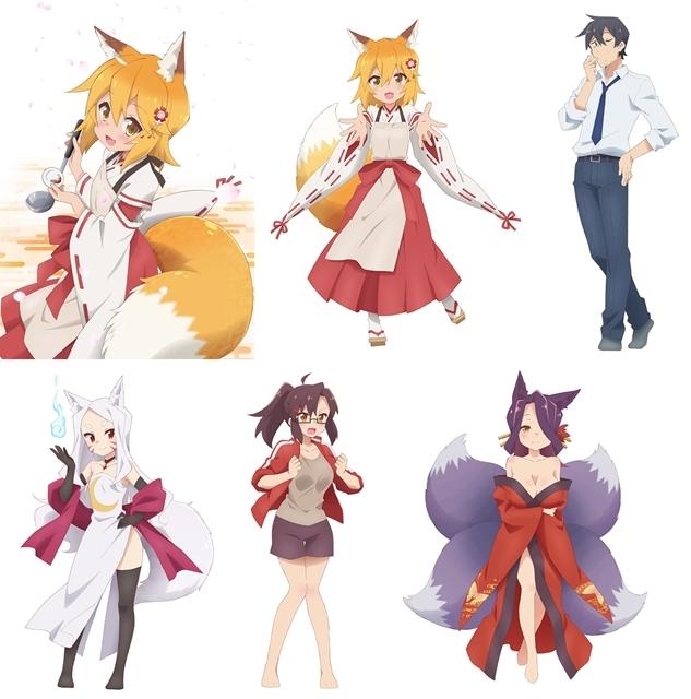 『世話やきキツネの仙狐さん』和氣あず未さん・諏訪部順一さんら出演声優5名解禁! 演じるキャラのビジュアルも公開