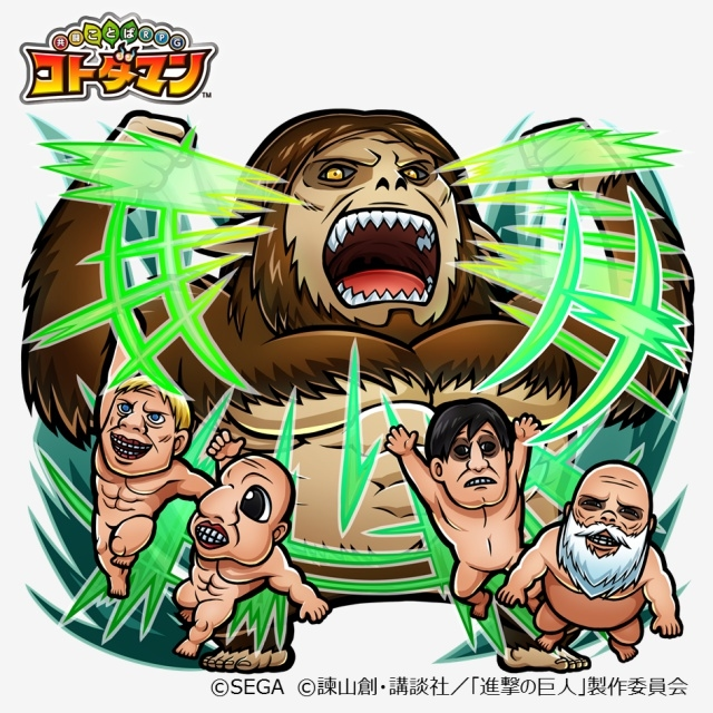 『共闘ことばRPG コトダマン』×『TVアニメ「進撃の巨人」』コラボの見どころをご紹介! 人気キャラのコトダマンでイベントを駆逐せよ!