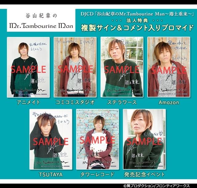 ラジオ番組「谷山紀章のMr.Tambourine Man~捲土重来~」DJCDが2019年2月27日(水)に発売! 法人特典の情報も一挙公開