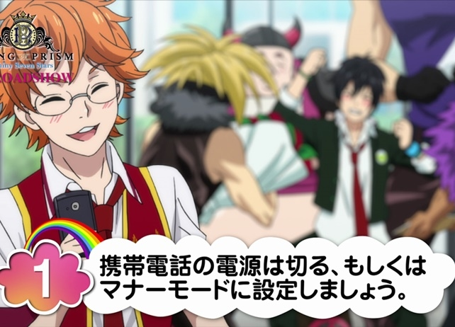 『KING OF PRISM -Shiny Seven Stars-』劇場マナーCMが公開