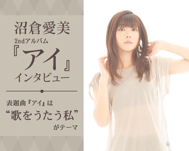 沼倉愛美2ndアルバム『アイ』インタビュー