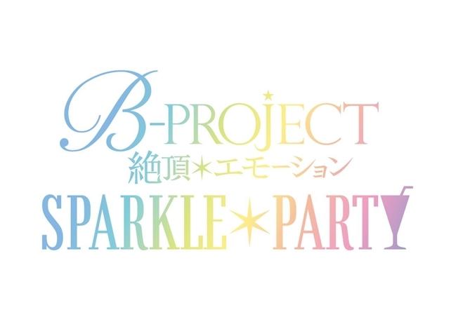 『B-PROJECT~絶頂*エモーション~』SPイブイベントが7/14開催決定!