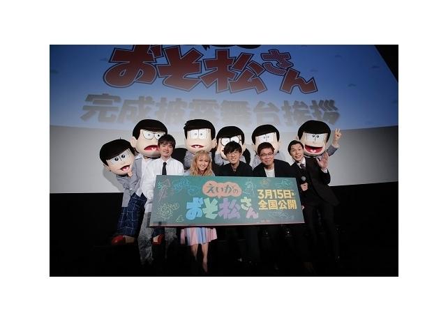 櫻井孝宏登壇、劇場版『えいがのおそ松さん』完成披露舞台挨拶レポート