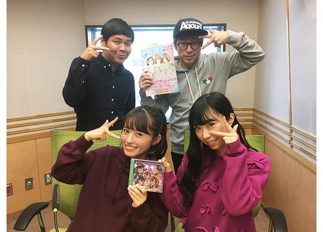 『ラブライブ!サンシャイン!!』逢田梨香子&小林愛香が、新米ラブライバー・田村淳のラジオに生出演