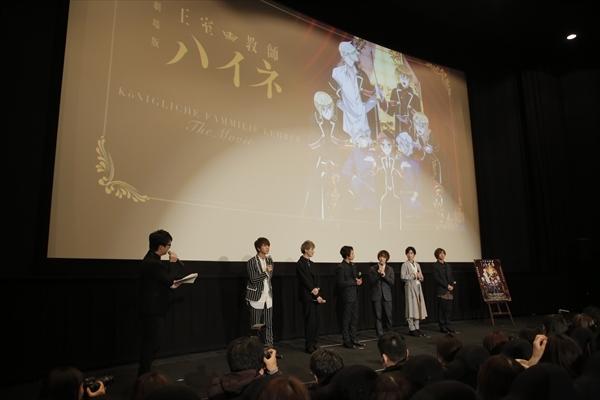 劇場版『王室教師ハイネ』初日舞台挨拶を実施! 植田圭輔さんが涙した、橋本祥平さんからの愛溢れるサプライズレターも公開-8