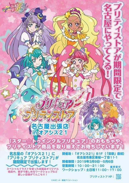 「プリキュア プリティストア」3月9日より名古屋市「オアシス21」で期間限定オープン! 店内でワークショップも「2つ」開催予定