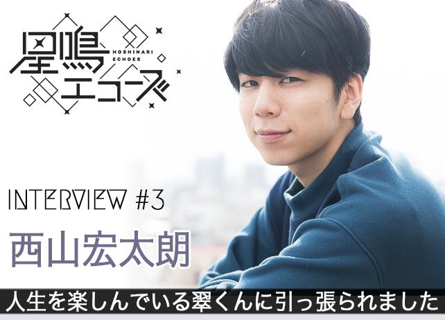 アプリ『星鳴エコーズ』水城翠役・西山宏太朗さんインタビュー【後編】