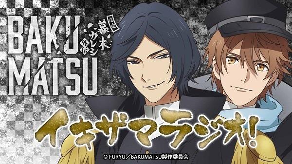 TVアニメ『BAKUMATSU』第2期のタイトル&放送日決定!あらすじやキービジュアル、テーマ曲情報、山口県萩市とのコラボ企画も明らかに