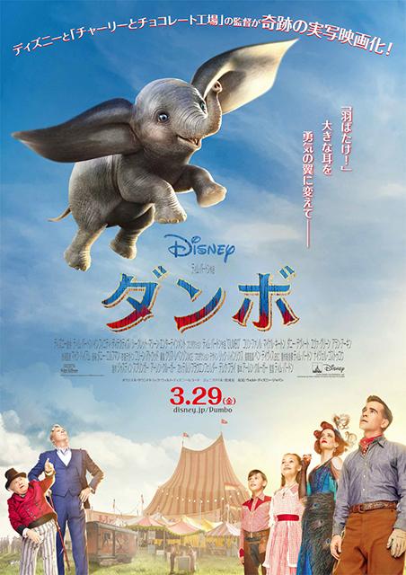 実写映画『ダンボ』に井上和彦さん、沢城みゆきさんら豪華声優陣が出演!俳優・西島秀俊さんはハリウッド声優初挑戦-3