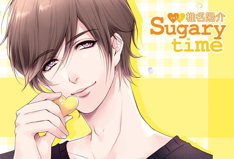 特典付き!シチュCD『Sugary time vol.3 椎名陽介』(出演声優:佐和真中)が配信開始!