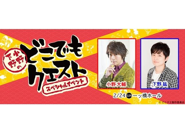 「小野下野のどこでもクエスト」2月24日開催のスペシャルイベントの模様を収録したDVDが7月10日発売!
