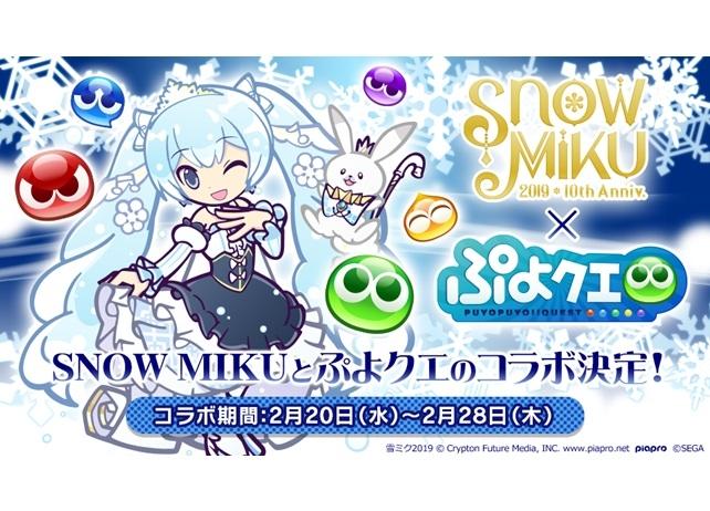 『ぷよクエ』×「SNOW MIKU」コラボプレイレポート