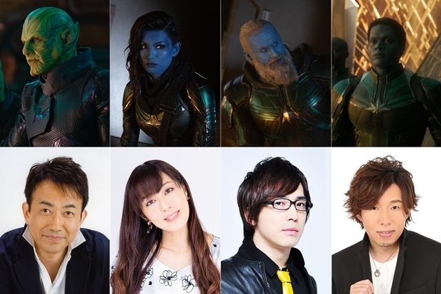 マーベル最新作『キャプテン・マーベル』日本語吹替に水樹奈々さん!森川智之さん、安元洋貴さんら豪華声優陣が参加